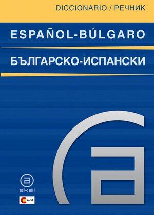 DICCIONARIO ESPAÑOL-BULGARO, BULGARO-ESPAÑOL