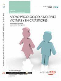 MANUAL APOYO PSICOLÓGICO A MÚLTIPLES VCTIMAS Y EN CATÁSTROFES. CUALIFICACIONES PROFESIONALES