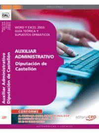AUXILIAR ADMINISTRATIVO. DIPUTACIÓN DE CASTELLÓN. WORD Y EXCEL 2003: GUÍA TEÓRICA Y SUPUESTOS OFIMÁTICOS