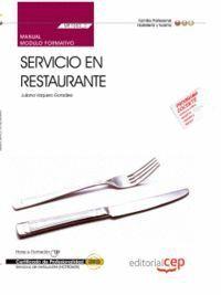 MANUAL SERVICIO EN RESTAURANTE (MF1052_2). CERTIFICADOS DE PROFESIONALIDAD. SERVICIOS DE RESTAURANTE