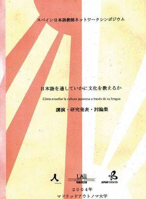 CÓMO ENSEÑAR LA CULTURA JAPONESA A TRAVÉS DE SU LENGUA