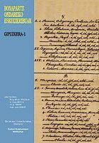 GIPUZKERA, 1