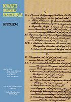 GIPUZKERA, 2
