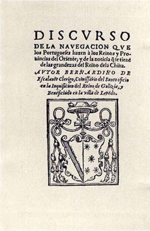 DISCURSOS DE LA NAVEGACIÓN (SEVILLA, 1577) FACSÍMIL