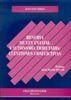 RESERVA DE LEY ESTATAL Y AUTONOMÍA TRIBUTARIA: CUESTIONES CONFLICTIVAS
