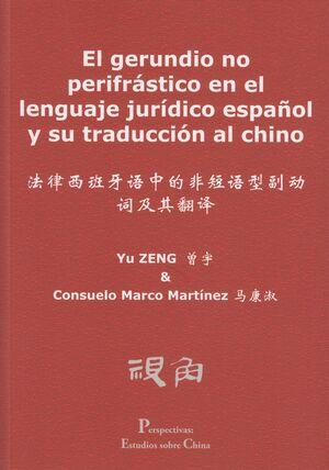 EL GERUNDIO NO PERIFRÁSTICO EN EL LENGUAJE JURÍDICO ESPAÑOL Y SU TRADUCCIÓN AL CHINO