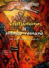 CRISTIANISMO Y MUNDO ROMANO